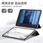 iPad Pro11保護套2018新款蘋果平板電腦全包殼ipadpro11寸  LN4616【甜心小妮童裝】