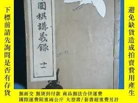二手書博民逛書店高等圍棋講義錄罕見十一Y3021 日本棋院發行 日本棋院發行 出版1941