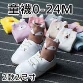 現貨 五雙組動物款短襪 2款2尺寸《寶寶熊童裝屋》