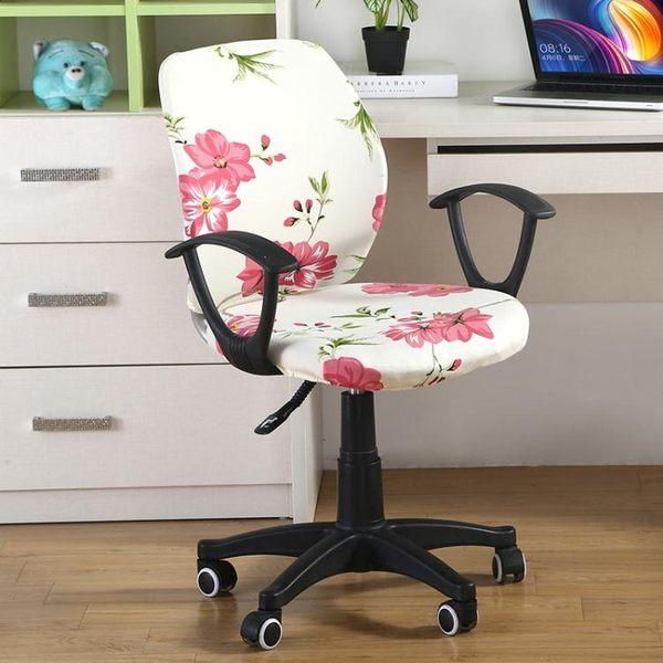 辦公椅套座椅套電腦椅轉椅座套升降老板電腦椅套罩通用轉椅套罩【全館免運85折】