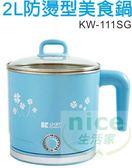 【Kozawa 小澤】2L不鏽鋼美食鍋 KW-111SG (藍)《刷卡分期+免運》