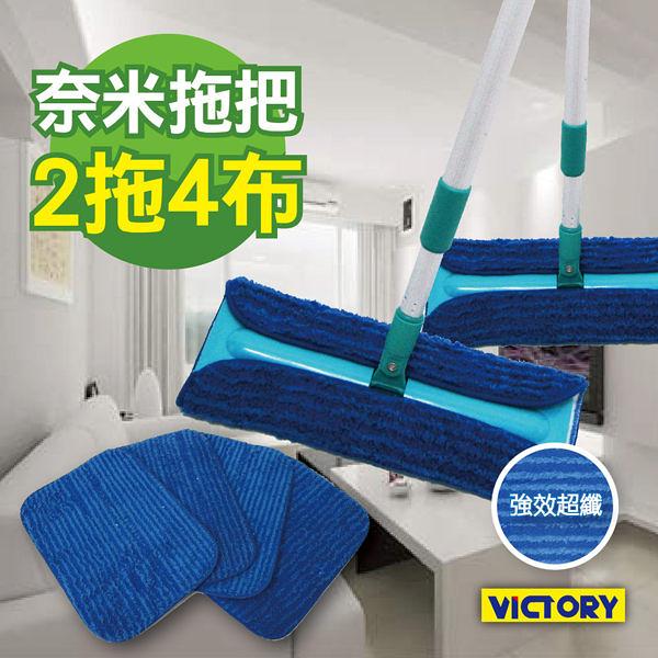 【VICTORY】奈米魔術靜電除塵拖把(2拖4布)