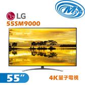 《麥士音響》 LG樂金 55吋 量子點電視 55SM9000