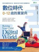 (二手書)數位時代0-12歲教養寶典