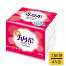 【五月花】單抽式雙層衛生紙 250抽X48包