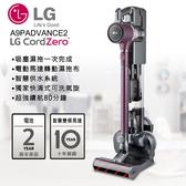 加贈聲寶雙USB充電器【LG樂金】 CordZero A9+濕拖無線吸塵器A9PADVANCE2 (華麗紫)