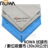 ROWA 數位吸塵布 / 拭鏡布 30x30 公分 單條 (樂華數位公司貨) 可擦拭 LCD 液晶螢幕