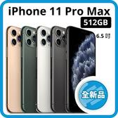 限量三台【全新品】APPLE iPhone 11 PRO MAX 512GB (A2218) 6.5吋 超廣角 三鏡頭
