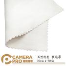 ◎相機專家◎ CameraPro 天然鹿皮 20cm x 20cm 拭鏡布 真皮 天然皮 清潔布 質感一流 平價供應