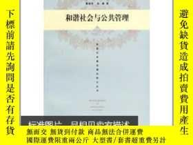 二手書博民逛書店罕見和諧社會與公共管理Y14961 董瑞華,肖鋒著 上海人民出版