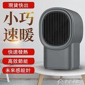 新北110v小型暖風機 現貨 取暖機 桌面小取暖器迷你暖風機
