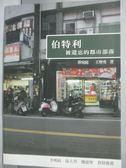 【書寶二手書T2/社會_HLY】伯特利:被遺忘的都市部落_蔡宛庭、王增勇