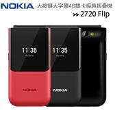 NOKIA 2720 Flip (512MB/4GB) 大按鍵大字體4G雙卡待機28天經典摺疊手機