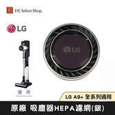 LG樂金 A9+ HEPA濾網(銀) ADQ74773909 無線吸塵器 全系列適用 原廠配件