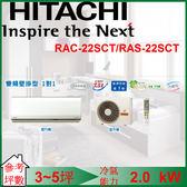 日立 HITACHI 3~5 坪 一對一變頻冷暖壁掛式冷氣 RAC-22SCT/RAS-22SCT*下單前先確認是否有貨