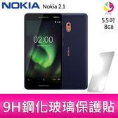 分期0利率 Nokia 2.1 5.5 吋 智慧型手機 贈『9H鋼化玻璃保護貼*1』
