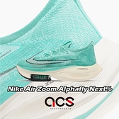 Nike 慢跑鞋 Air Zoom Alphafly Next 湖水綠 男鞋 競速跑鞋【ACS】 CI9925-300