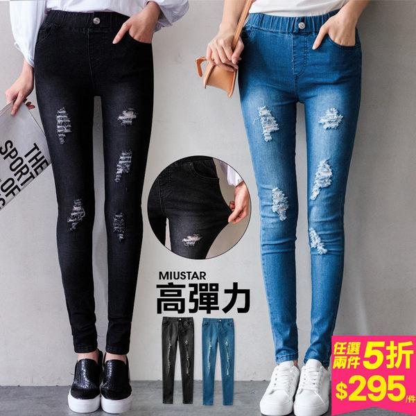 MIUSTAR 個性刷破假釦彈力牛仔緊身褲(共2色,S-XL)【NE0484EW】預購