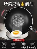 不粘锅 炒鍋不粘鍋鐵鍋家用炒菜鍋電磁爐專用不沾平底鍋具煤氣灶適用通用 LX 艾家
