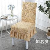 椅套 椅子套罩家用餐椅套裝通用北歐餐桌木凳子簡約連身彈力酒店坐墊套 9色