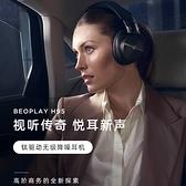 B&OBeoplayH95 頭戴式耳機 耳機 H95 主動降噪 38小時續航 商務人士