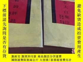 二手書博民逛書店杜詩詳註罕見047Y184773 (唐)杜 甫撰 上海古籍出版社