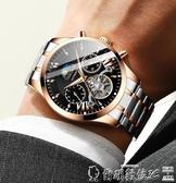 機械手錶 手錶男全自動機械表男表陀飛輪鏤空夜光防水學生潮流商務男士手錶 LX爾碩 雙11
