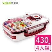【YOLE悠樂居】Cherry氣壓真空保鮮盒-430mL(4入)