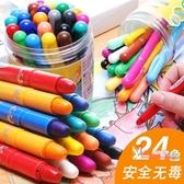 蠟筆 水溶性旋轉油畫棒兒童彩色蠟筆套裝園安全無毒可水洗寶寶畫筆【快速出貨】