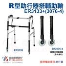 【恆伸醫療器材】ER-3133 R型助行...