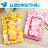 Norns 【日貨食物造型模組】餅乾 土司 壓模具 KITTY 拉拉熊 雜貨 Zakka