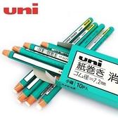 買一送一 三菱 uni (EK-100) 長型紙捲橡皮擦【金玉堂文具】