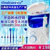沖牙機 沖牙器家用便攜式潔牙機水牙線牙結石洗牙機電動超聲波洗牙器【快速出貨八折搶購】
