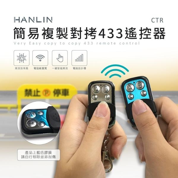 HANLIN-CTR 簡易複製對拷433遙控器 強強滾