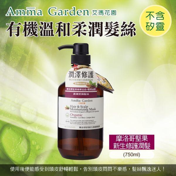 AMMA 摩洛哥堅果新生修護潤髮膜 750ml