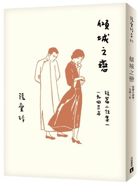 傾城之戀【張愛玲百歲誕辰紀念版】:短篇小說集一 1943年【城邦讀書花園】