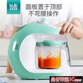 輔食器 嬰兒輔食機多功能蒸煮攪拌一體機寶寶研磨器輔食工具料理機