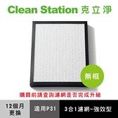 【P31 / E311 / E301 / N9 適用】三合一全效濾網(不含框)