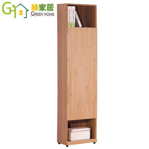 【綠家居】戈羅 時尚1.3尺木紋單門書櫃/收納櫃