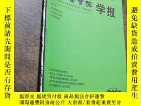 二手書博民逛書店罕見濰坊醫學院學報2020年第一期。Y403679