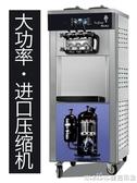 浩博冰淇淋機軟冰激凌機商用全自動不銹鋼甜筒機台式立式雪糕機器QM 美芭