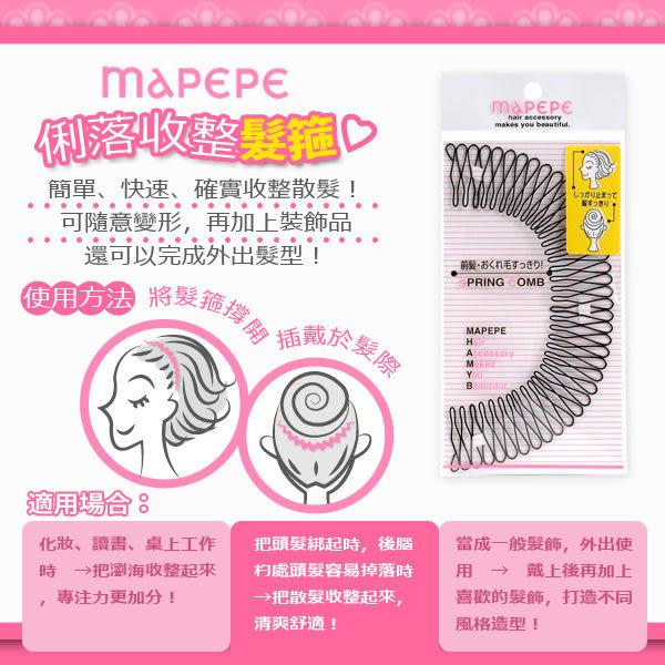 Mapepe 俐落收整髮箍 (857600)  ◇iKIREI
