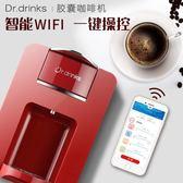 叮咚意式膠囊咖啡機家用全自動小型美式迷你熱飲機220V 衣間迷你屋LX