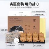 【全館限時8折】新款艾灸壺艾灸寶 廠家團購8只裝隨身灸艾灸盒  妙艾堂正品艾貼