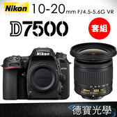 Nikon D7500 + 10-20mm F4.5-5.6G下殺超低優惠 5/31前登錄送原廠電池+2000元郵政禮卷 國祥公司貨