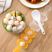 【BlueCat】搖飯糰神器 三顆小圓球壽司飯糰模具 (含飯匙)