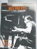 【書寶二手書T2/傳記_ILG】鋼琴怪傑顧爾德─天才的狂喜與悲_吳家恆, PETEROSTWAL