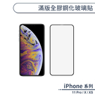 iPhone 11 Pro / X / XS 滿版全膠鋼化玻璃貼 保護貼 保護膜 鋼化膜 9H鋼化玻璃 螢幕貼 H06X7