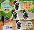 ►高雄/台南/屏東監視器 ◄AHD 200萬畫素 台灣製造 sony高清管型攝影機*4