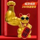 【新北現貨24H】32公分麒麟臂招財墨镜貓擺件巨手肌肉手臂大胳膊粗臂劫財貓